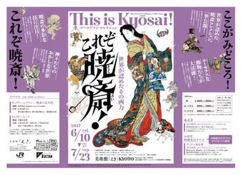 Gyosai_flyer_01